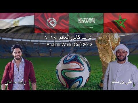 اغنية /عرب كاس العالم 2018 - Arab in World Cup song وليد سامي Waleed Samy  علي بن سالم Ali Ben Salem