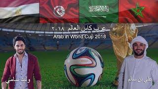 اغنية عرب كاس العالم 2018  Arab in World Cup song وليد سامي Waleed Samy  علي بن سالم Ali Ben Salem