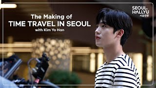 [TIME TRAVEL IN SEOUL] The Making of TIME TRAVEL IN SEOUL with Kim Yo Han VisitSeoul TV