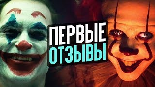 Первая реакция на Джокера, Оно 2 и новый фильм Нолана - Новости кино