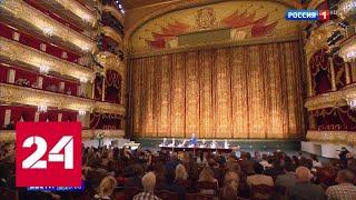 На сцене Большого ждут Пласидо Доминго - Россия 24