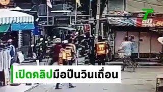 วินาที-quot-วันชัย-quot-มือปืนวินเถื่อน-ลั่นไกสังหารหนุ่มเคอรี่ดับต่อหน้าแม่-thairath-online