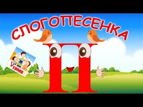 Слогопесенка со звуком П. Развивающий мультфильм, видео песни для детей. Папа V теме