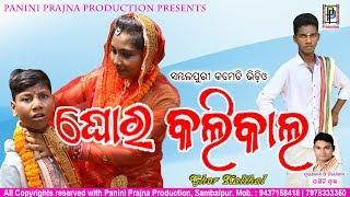 Ghor Kalikal // New Sambalpuri Comedy // Tinku Tingalu, Rangila Raj & Biswajita// PP Production