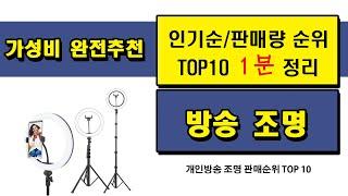1인 방송용 조명 - 2021년 1분기 가성비 판매/인…