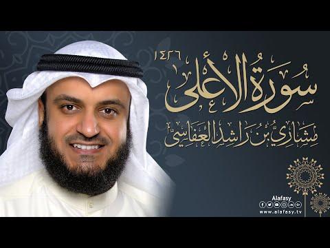 Mishari Alafasy Surat Al-A'la   سورة الأعلى 1426هـ مشاري راشد العفاسي