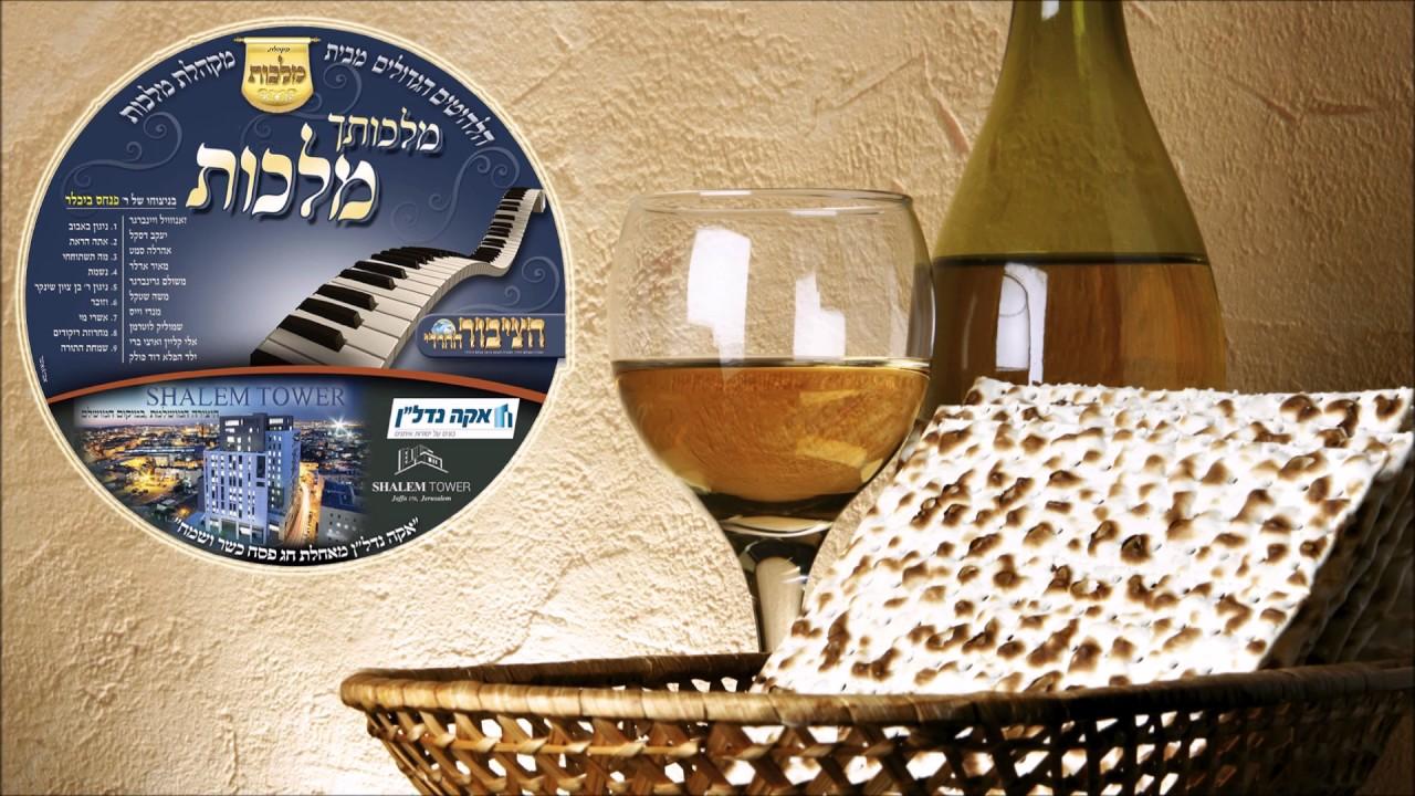 'מלכותך מלכות' • מיקס מאלבום היצירות של מקהלת 'מלכות' בניצוחו של פנחס ביכלר