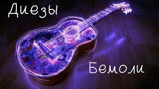 Уроки игры на гитаре. Урок 8. Диезы и бемоли
