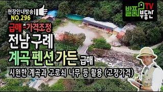 (급매 가격조정) 전남 구례 계곡 전원주택 펜션매매 하동화개장터에서 10분 계곡을 활용한 검토 구례부동산 - 발품부동산TV