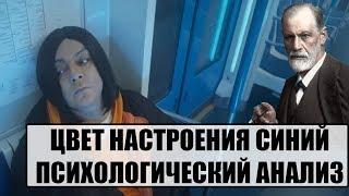 Психологический анализ клипа Цвет настроения синий Филипп Киркоров. Cкрытый смысл клипа.