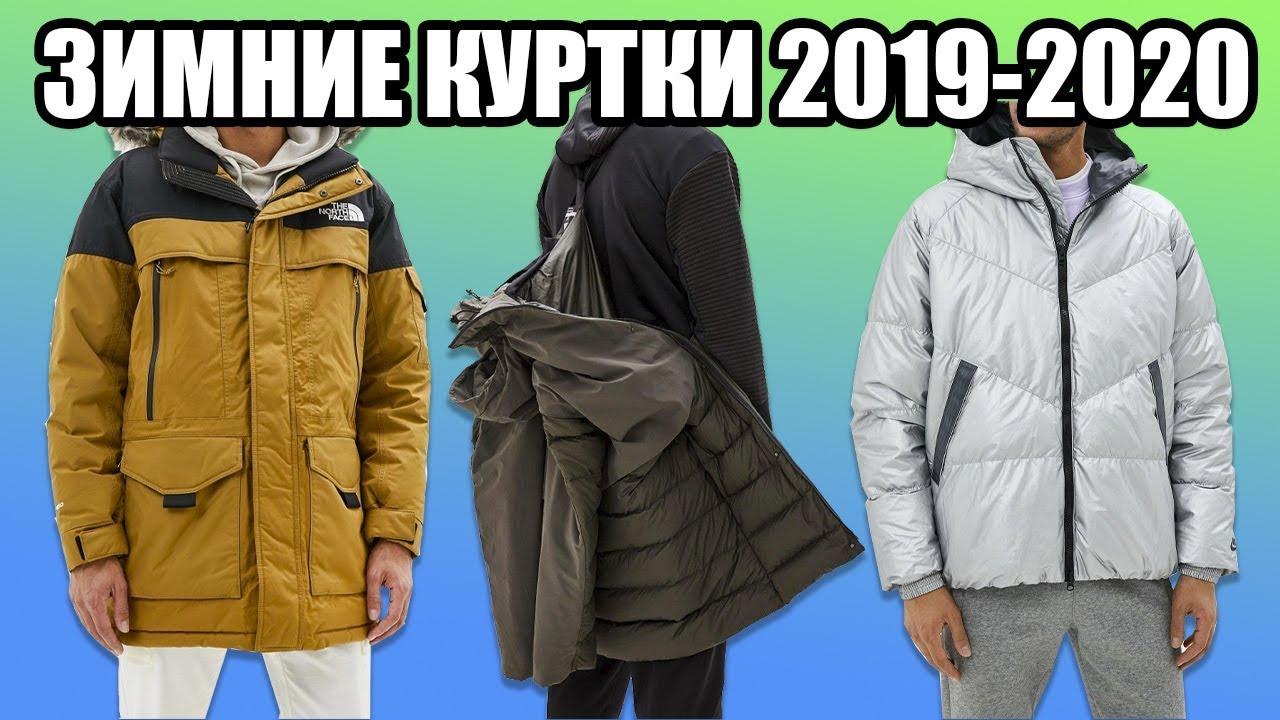 ЗИМНИЕ КУРТКИ 2020 / КАКИЕ КУРТКИ НОСИТЬ ЗИМОЙ 2020 / КУРТКИ НА ЗИМУ 2019 2020
