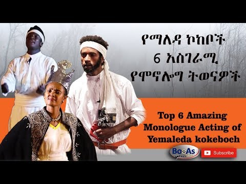 Ethiopia -Top 6 Amazing monologue Acting of Yemaleda kokeboch