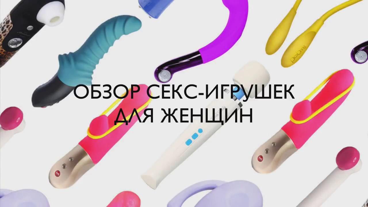 Видео обзор секс товаров