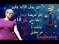Cheb Bello 2019 Ch3al Nbghi Hajala Li M3ndhach livré Remix Dj Amel