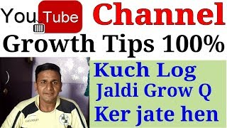 Kuch Log Jaldi Grow Kergaye || How to grow youtube channel