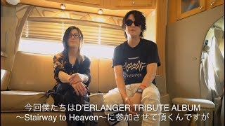 再結成10周年! D'ERLANGER史上初、豪華メンバー&バンドが集結した奇跡...