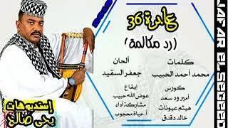 عابره 36 الملك جعفر السقيد كلمات الشاعر محمد احمد الحبيب  تحياتي سعيد النقر الفادني