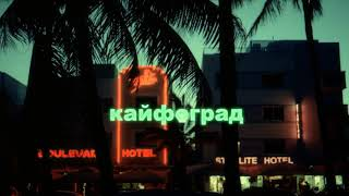 Бутер Бродский (Слава КПСС) - Кайфоград