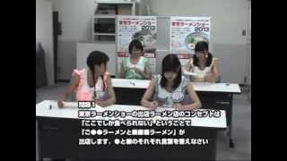 2013年7月、都内某所で行われた東京ラーメンショー2013 サポーター見習...
