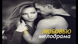 НОВИНКА Мелодрама 2019 С ЛЮБОВЬЮ Русские мелодрамы , фильм про любовь фильм