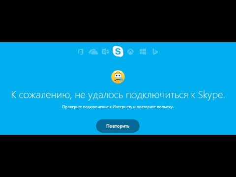 Версия Skype для Windows XP.