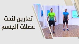تمارين رياضية لنحت عضلات الجسم باستخدام الدامبلز - ناصر الشيخ