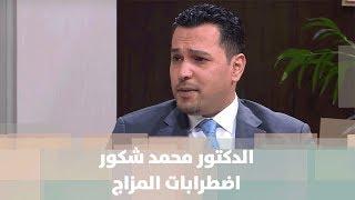 الدكتور محمد شكور - اضطرابات المزاج