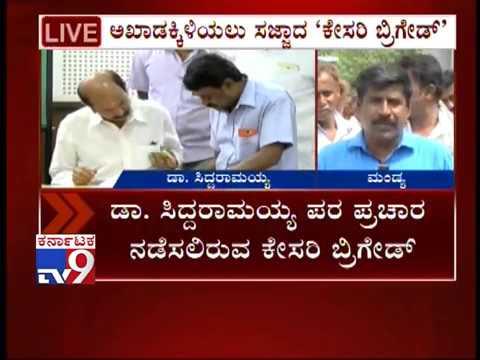 Yeddyurappa, R Ashok To Campaign For Dr Siddaramaiah Tomorrow in Mandya