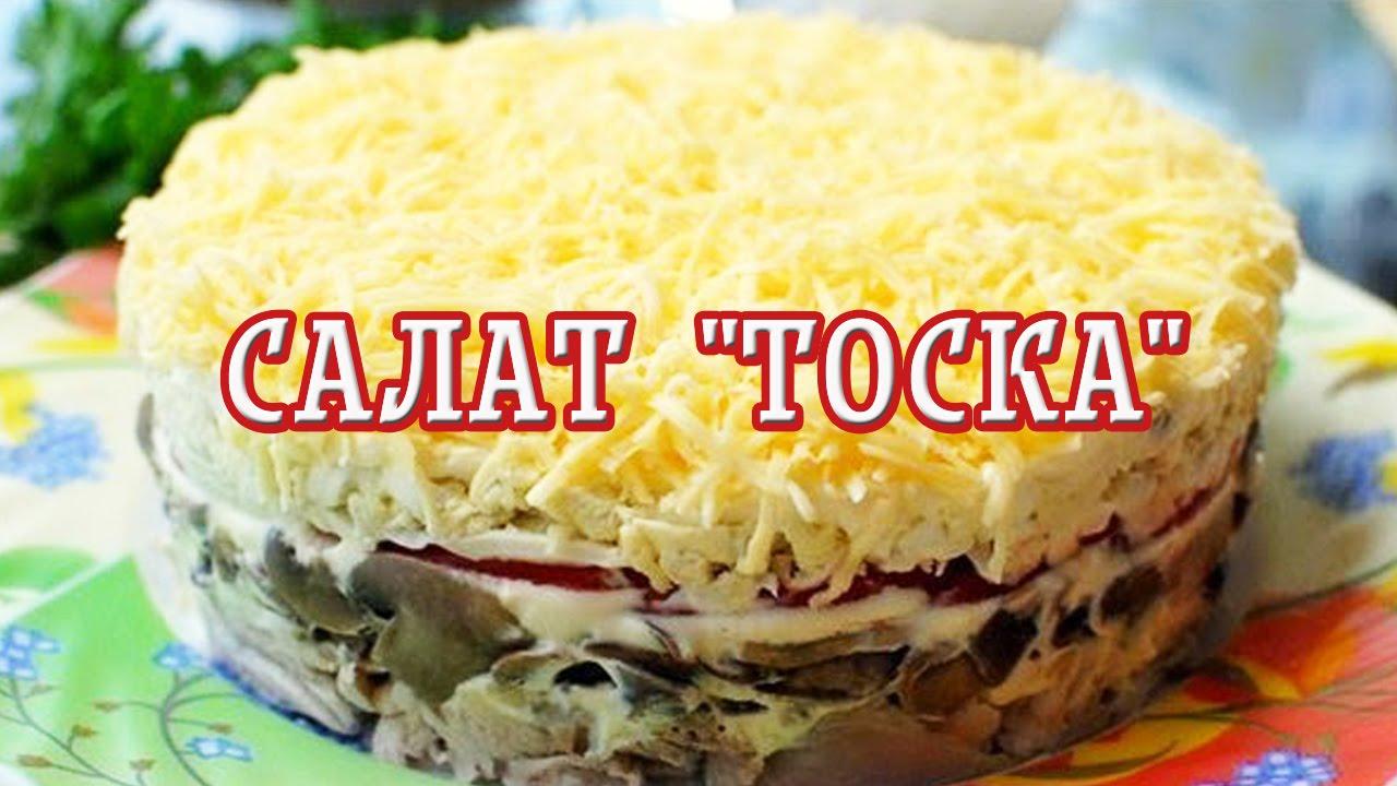 слоеный салат тоска