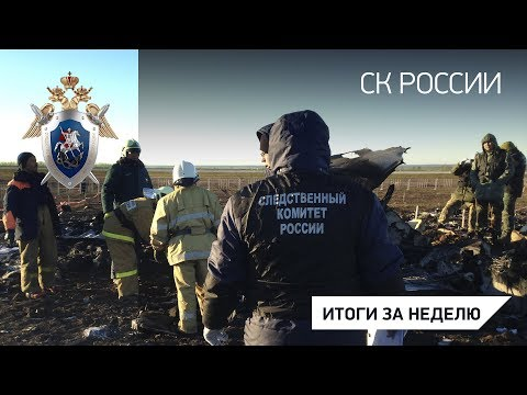 СК России: итоги за неделю 15.11.2019