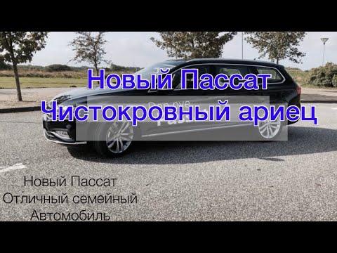 Volkswagen Passat 2019 1,5TSI 150 л.с. Новый семейный автомобиль