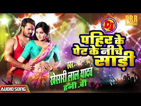 Khesari Lal Yadav का 2019 का सबसे बड़ा Hit Song | Pahir Ke पेट Ke नीचे Saari हमारी Jaan Logi Kya
