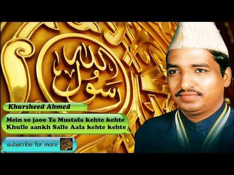 Main So Jaoon Ya Mustafa kehte kehty - Urdu Audio Naat with Lyrics - Khursheed Ahmed