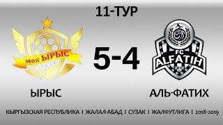 ЫРЫС - АЛЬ-ФАТИХ l Жалфутлига l Futsal l Премьер Дивизион l сезон 2018-2019 l 11-й тур