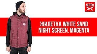 Жилетка White Sand - Night Screen, Magenta. Обзор