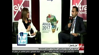 مال وأعمال | لقاء خاص مع عاكف المغربي نائب رئيس مجلس إدارة بنك مصر