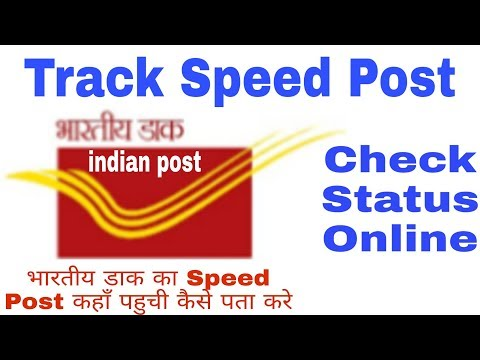 How To Track Speed Post | Post Office Tracking | India Post Tracking Number | Prashant Kumar