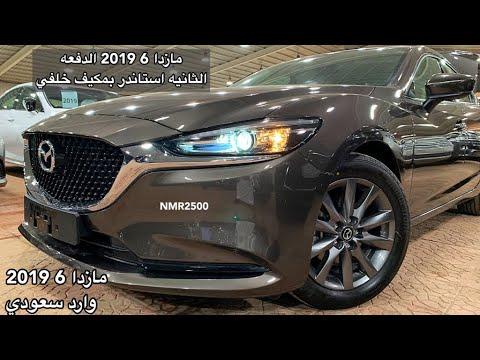 مازدا 6 2019 الدفعه الثانيه استاندر بمكيف خلفي وارد الحاج حسين سعودي Youtube