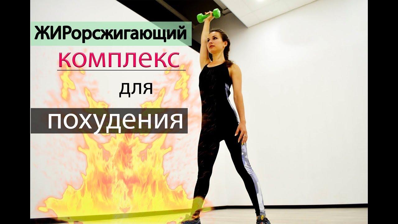 Жиросжигающий комплекс для похудения | Тренировка | комплекс упражнений для похудения всего тела