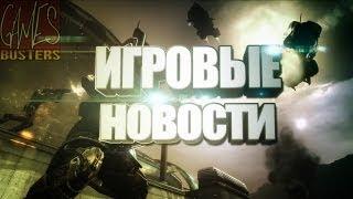 Игровые Новости GamesBusters - 27 Августа 2012