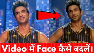 Face Change Video kaise banaye   How To Make Face swap video screenshot 5
