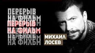 «Перерыв на фильм»  | Михаил Лосев: «В чем задача спецэффектов?»