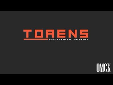 Компания Torens. Филиал в городе Омск