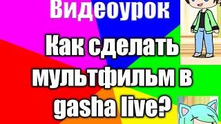 Видеоурок как создать мультик в gasha live?