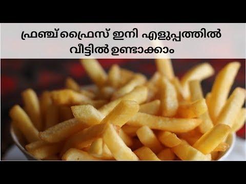 ഫ്രഞ്ച് ഫ്രൈസ് ഇനി എളുപ്പത്തിൽ വീട്ടിൽ തന്നെ തയ്യാറാക്കാം | Easy French fries