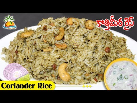 How to make Coriander Rice | Kothimeera Rice Andhra Style | Rice Recipes