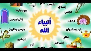 تعرف على أسماء الأنبياء والرسل الذين ذكروا في القرآن الكريم ـ الشيخ المغامسي Youtube