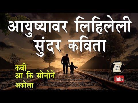 Marathi Kavita On Life । Marathi Kavita Vachan | Gazal Mitra Kavita | Marathi Kavita