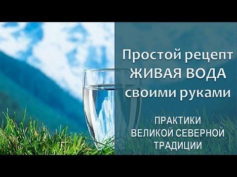 Как сделать Живую воду своими руками