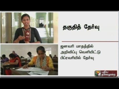 Tamilnadu SET exam and CTET exam held on same day